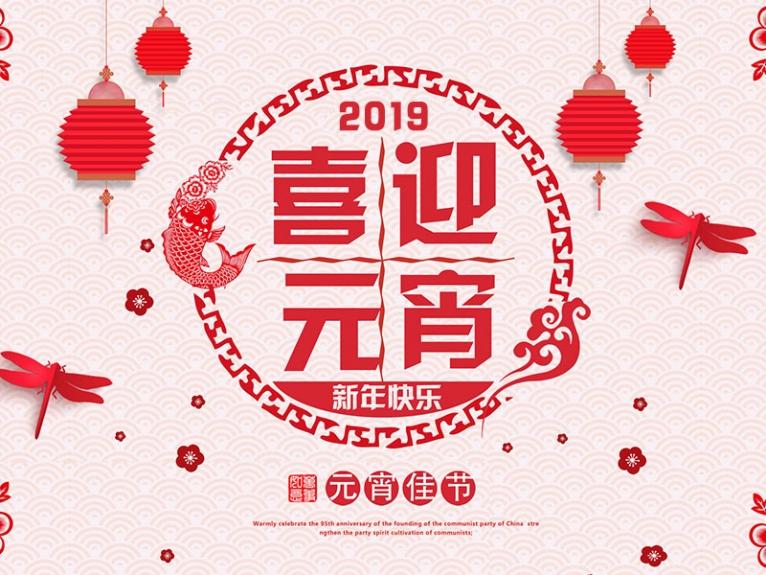 江苏奔宇车身制造有限公司祝大家元宵节快乐!