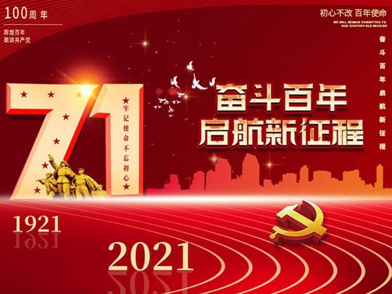 江苏奔宇车身制造有限公司庆祝中国共产党成立100周年!
