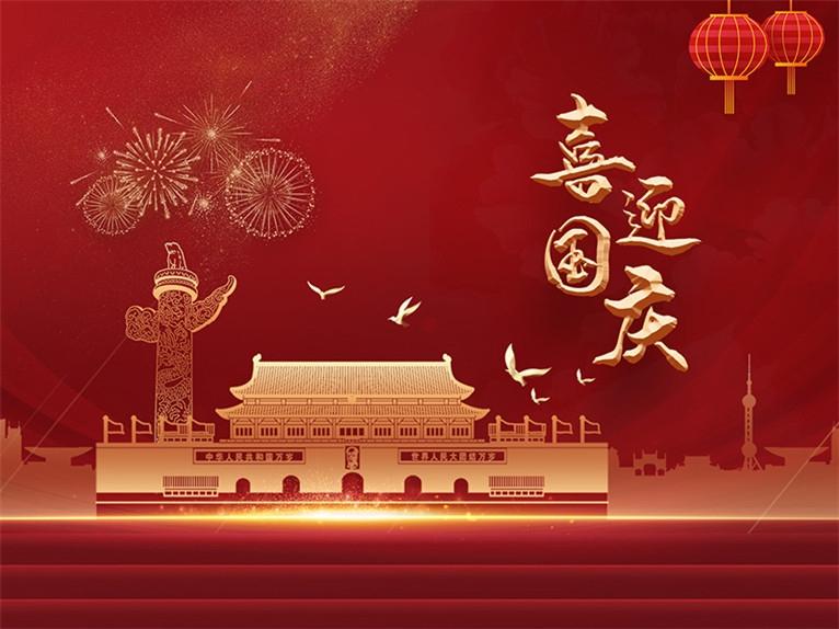 江苏奔宇车身制造有限公司祝大家国庆节快乐!